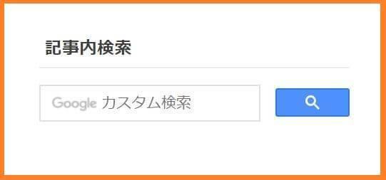 アドセンス検索ユニット