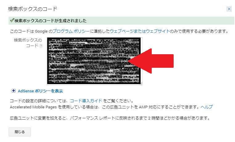 検索ユニットのコード取得