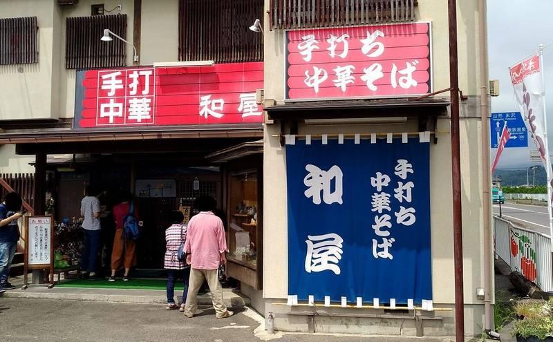 和屋(なごみや)店舗