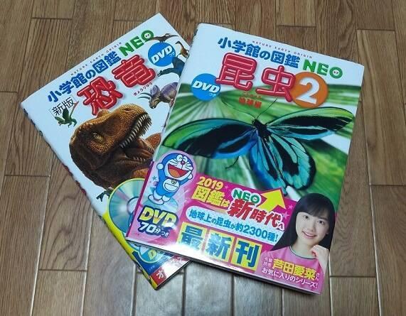 我が家で所持している小学館の図鑑NEOシリーズ