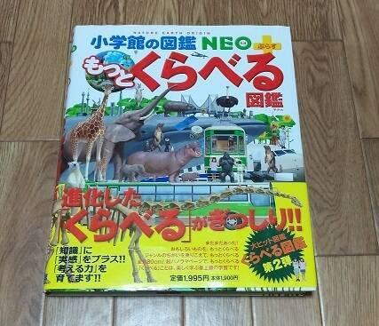 小学館の図鑑NEO+ぷらす もっとくらべる図鑑シリーズ