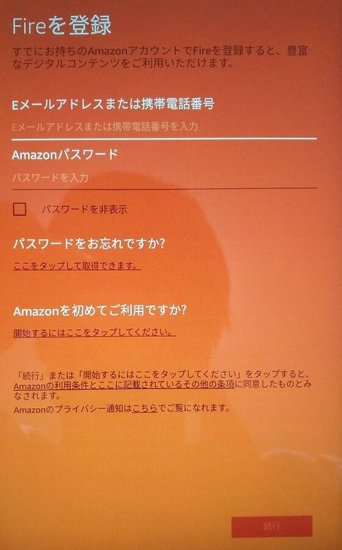 FireHD8のAmazonアカウント登録画面