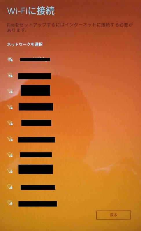 FireHD8のWi-fi接続設定画面