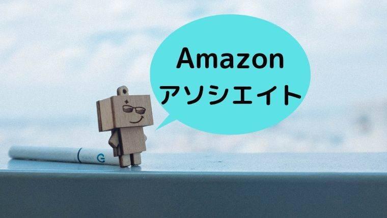 Amazonアソシエイトへの挑戦