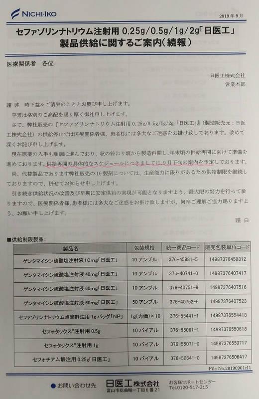 セファゾリンナトリウム製品供給に関するご案内(続報)