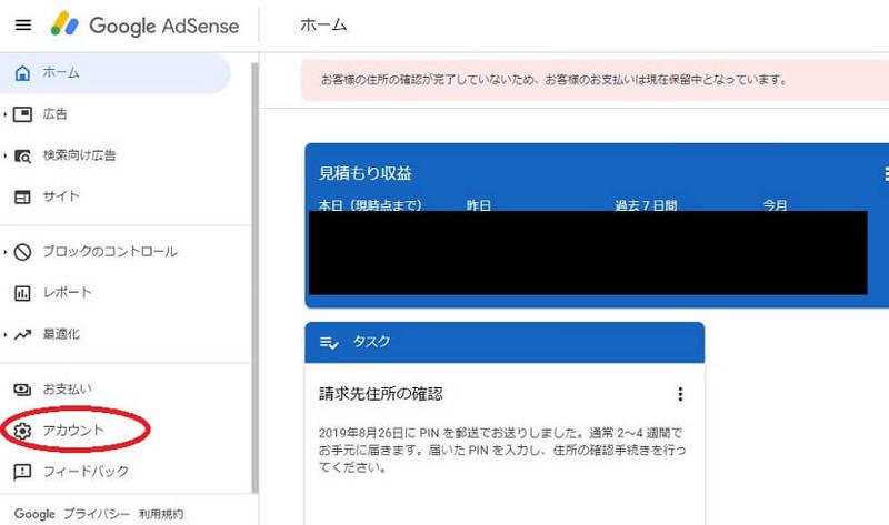 グーグルアドセンスのPINコード入力方法①