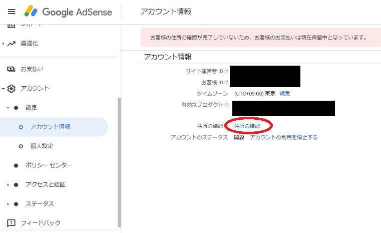 グーグルアドセンスのPINコード入力方法②