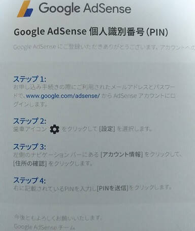 グーグルアドセンスのPINコード送信手順