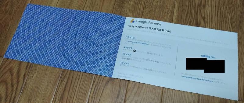 グーグルアドセンスからPINコードのお知らせ
