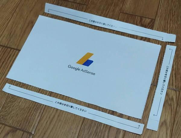 Google AdSenseからの手紙を開封