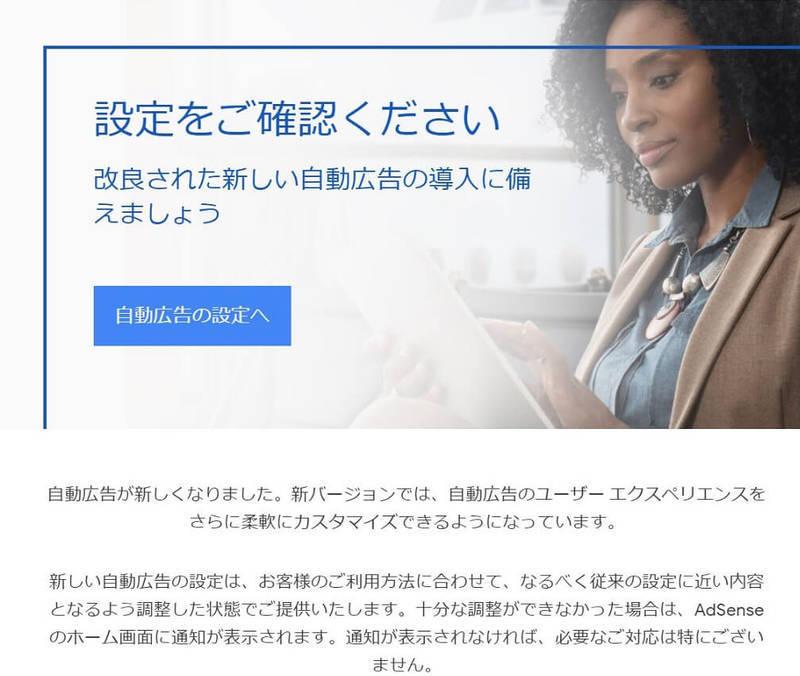 Google AdSenseからの自動広告についてのメール