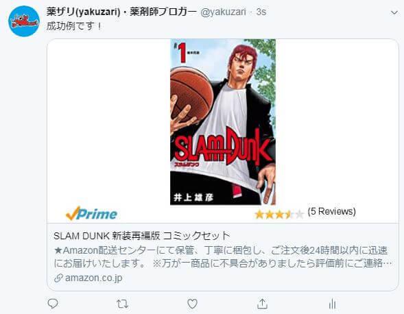 AmazonアソシエイトにてTwitterカード成功