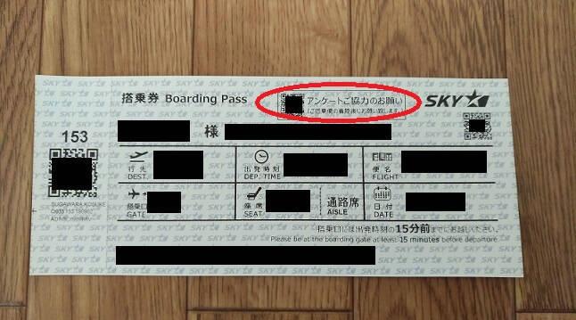 スカイマークの搭乗券を使ってアンケート回答