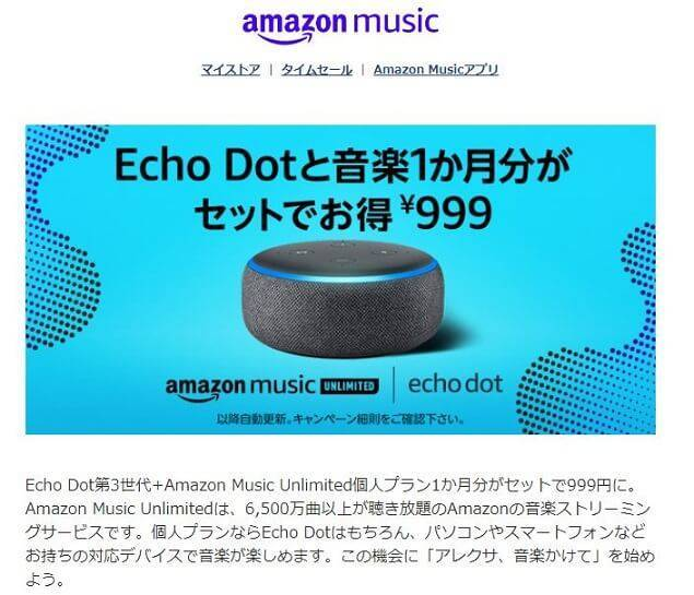 Echo Dot第3世代のセールについて
