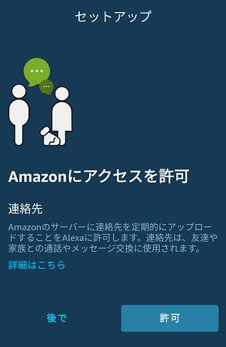 Echo Dot設定画面 アクセス