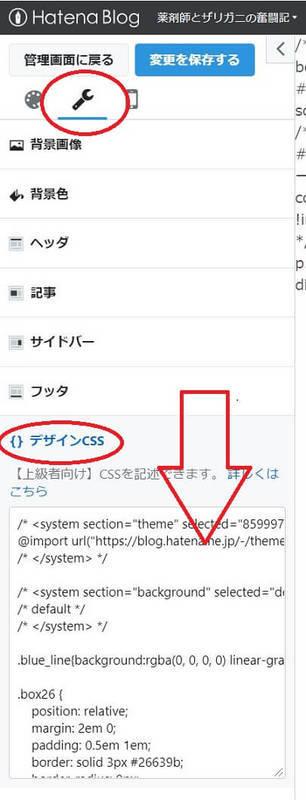 はてなブログ「デザインCSS」