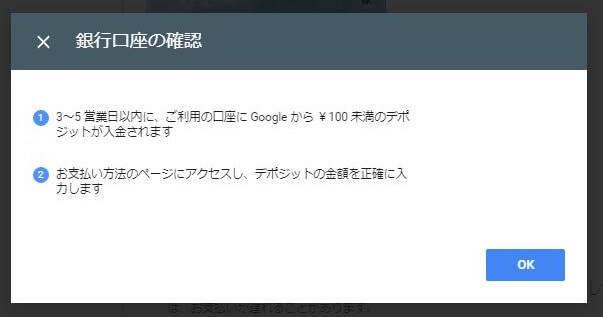 Google AdSense口座登録終了