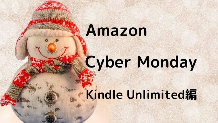 Amazon cyber monday Unlimited編