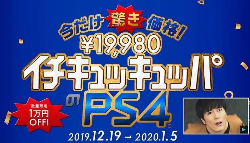 PS4がイチキュッキュッパ