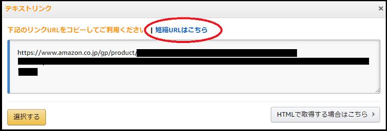 Amazonアソシエイト通常URL