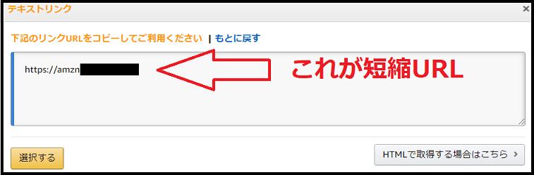 Amazonアソシエイト短縮URL