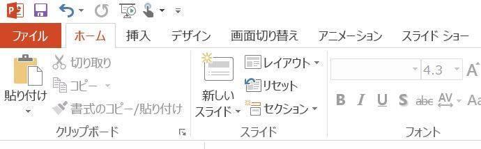 「ファイル」を選択