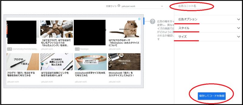 アドセンス関連ユニットカスタマイズ画面
