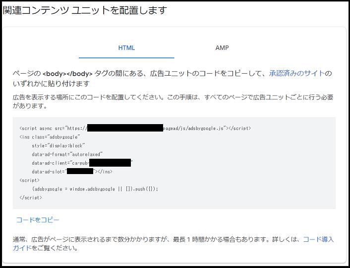アドセンス関連コンテンツのコード