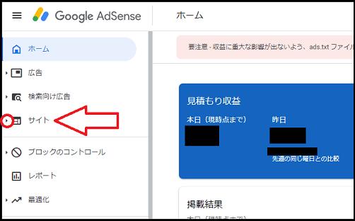 アドセンス管理画面「サイト」