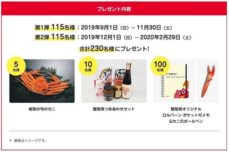 蟹取県フォトラリーチャレンジの詳細