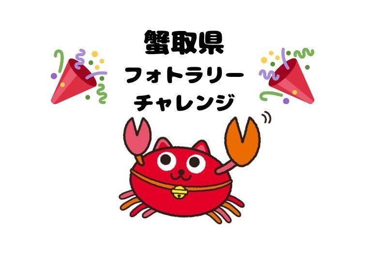 蟹取県フォトラリーチャレンジ