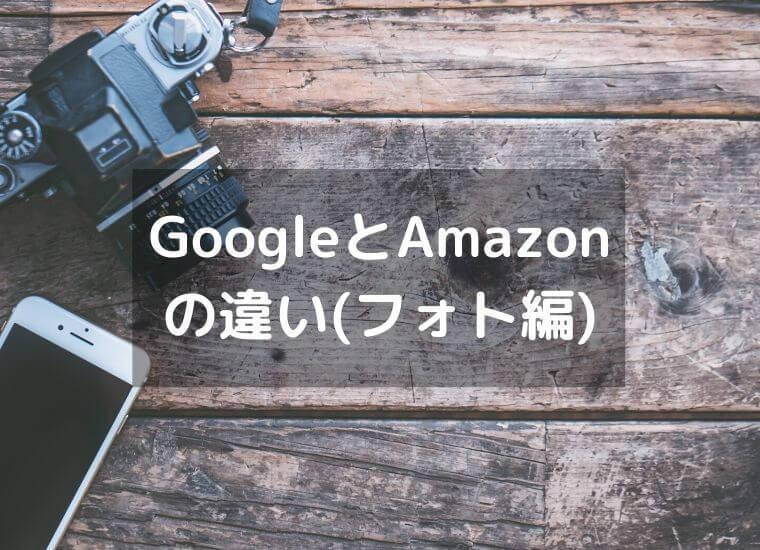 GoogleフォトとAmazonフォトの違い
