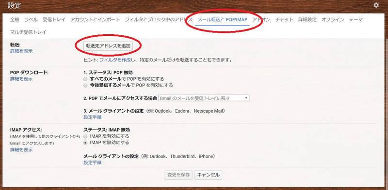Gmail転送設定画面