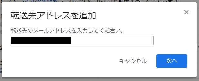 Gmailの転送先アドレスを追加