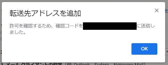Gmail転送先アドレスを追加完了