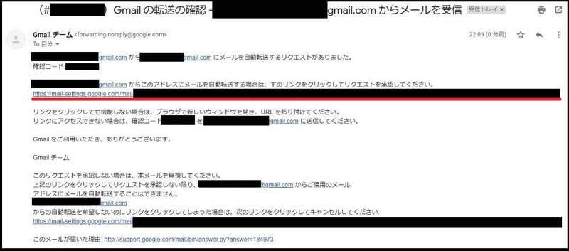 Gmailの転送先に届いたメール
