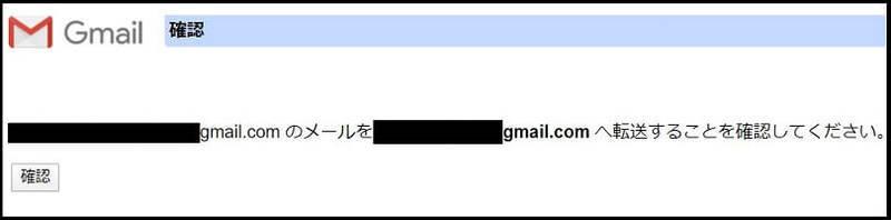 Gmail転送確認終了1