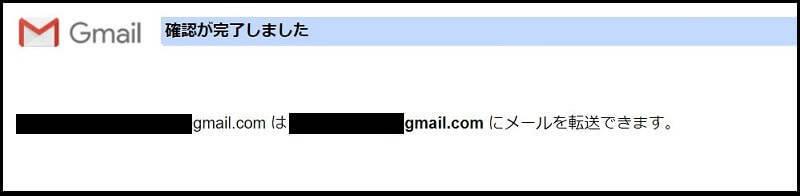 Gmail転送確認終了2