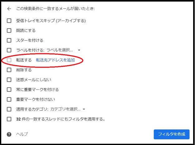 Gmailの転送フィルタ詳細