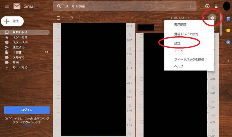 Gmailで特定のアドレスからのメールだけ転送する方法「まとめ」