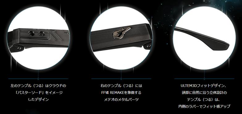 FF7リメイク限定PCメガネの詳細