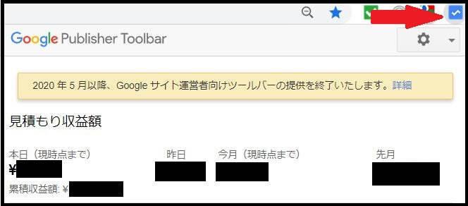 Googleサイト運営者向けツールバー見本