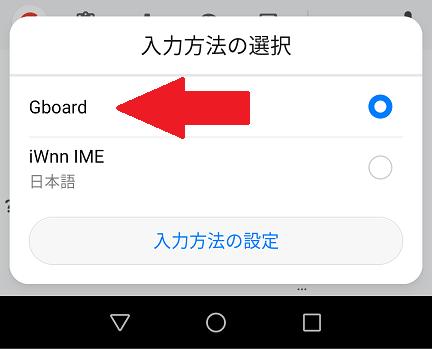 キーボードの変更2