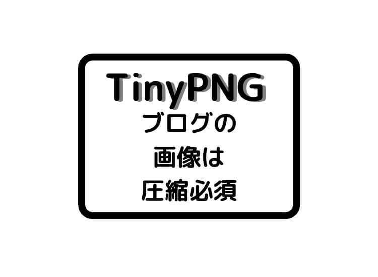 TinyPNGで画像を圧縮
