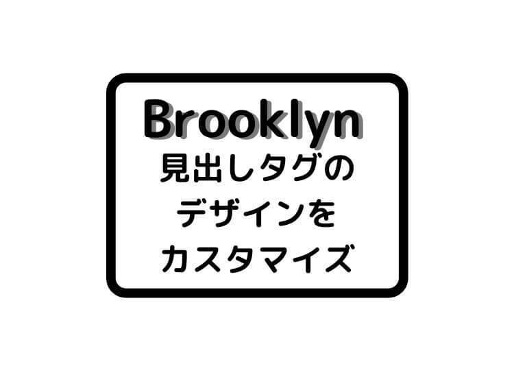 Brooklynで見出しタグのデザインをカスタマイズ