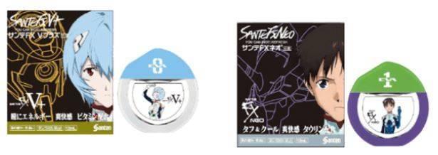サンテFXネオ、シン・エヴァンゲリオン劇場版コラボ商品(綾波、シンジ)