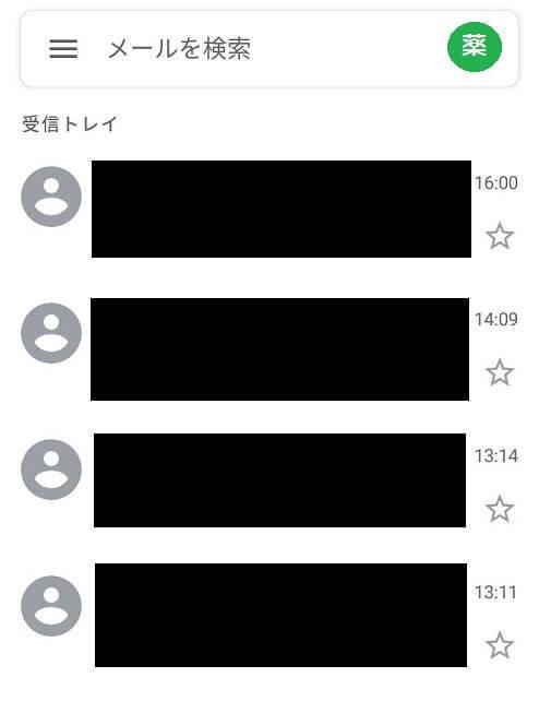 スマホでGmailをアプリを起動したところ