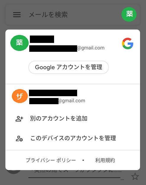 スマホのGmailアプリでアカウントを選択する画面