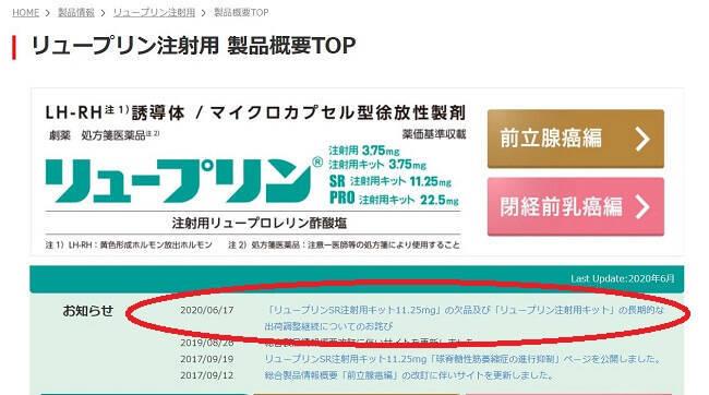 武田薬品、リュープリン欠品のお知らせ