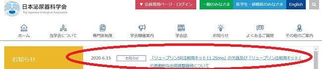 日本泌尿器学会からのリュープリン欠品についてのお知らせ